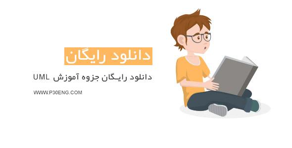 دانلود رایگان جزوه آموزش UML