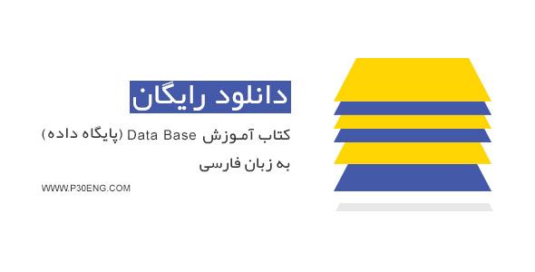 کتاب آموزش Data Base (پایگاه داده) به زبان فارسی
