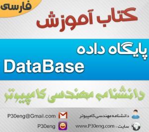 دانلود کتاب آموزش Data Base (پایگاه داده) به زبان فارسی