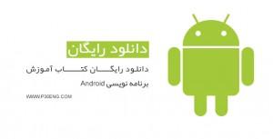 دانلود رایگان کتاب آموزش برنامه نویسی Android