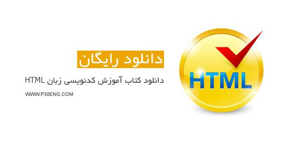 دانلود کتاب آموزش کدنویسی زبان HTML