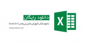 دانلود کتاب آموزش ماتریس ها در Excel 2013