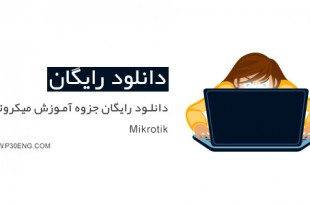 دانلود رایگان جزوه آموزش میکروتیک | Mikrotik
