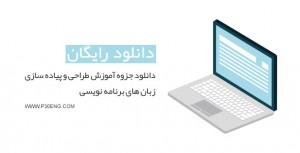 دانلود جزوه آموزش طراحی و پیاده سازی زبان های برنامه نویسی