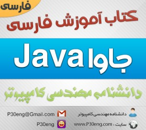 دانلود کتاب آموزش برنامه نویسی جاوا به زبان فارسی