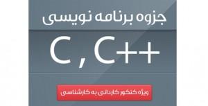 دانلود جزوه برنامه سازی C و ++C مناسب برای کنکوری کارشناسی