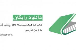 کتاب مفاهیم سیستم عامل پیشرفته 2 به زبان فارسی