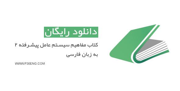 کتاب مفاهیم سیستم عامل پیشرفته ۲ به زبان فارسی