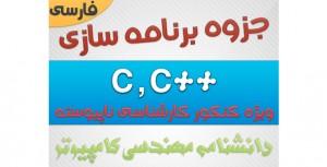 جزوه برنامه سازی C و C++، ویژه کنکور کارشناسی