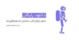دانلود کتاب آموزش هوش مصنوعی به زبان فارسی