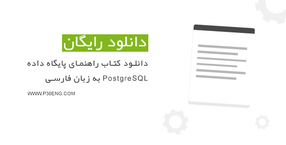 دانلود کتاب راهنمای پایگاه داده PostgreSQL به زبان فارسی