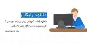 دانلود کتاب آموزش زبان برنامه نویسی C تالیف مهندس عین الله جعفر نژاد قمی