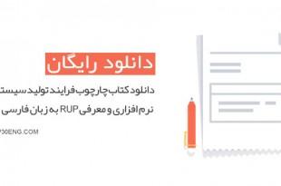 دانلود کتاب چارچوب فرايند توليد سيستمهای نرم افزاری و معرفی RUP به زبان فارسی
