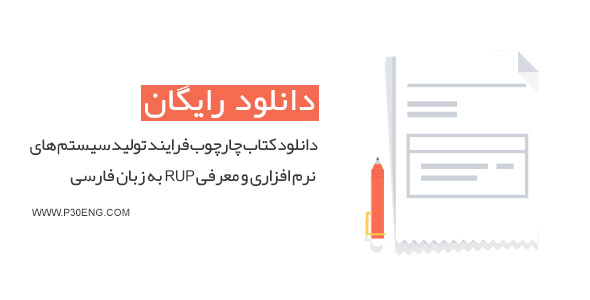 دانلود کتاب چارچوب فرایند تولید سیستمهای نرم افزاری و معرفی RUP به زبان فارسی