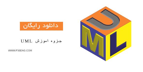 جزوه آموزش UML