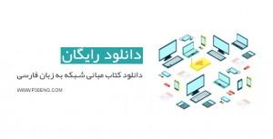 دانلود کتاب مبانی شبکه به زبان فارسی