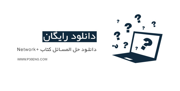 دانلود حل المسائل کتاب +Network