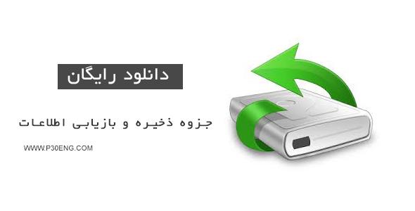 جزوه ذخیره و بازیابی اطلاعات