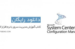 کتاب آموزش مدیریت سرور با نرم افزار SCCM