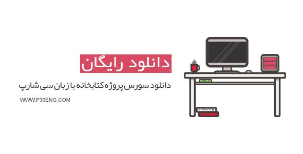 دانلود سورس پروژه کتابخانه با زبان سی شارپ