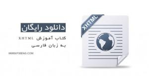 کتاب آموزش XHTML به زبان فارسی